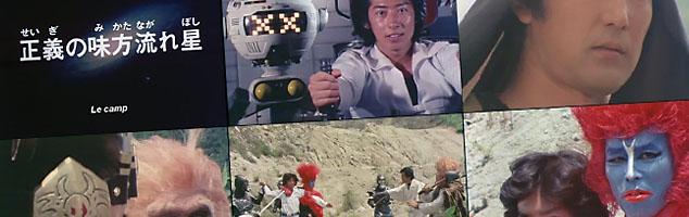 Un épisode inédit <b>San Ku Kaï</b> - san-ku-kai-episode-inedit