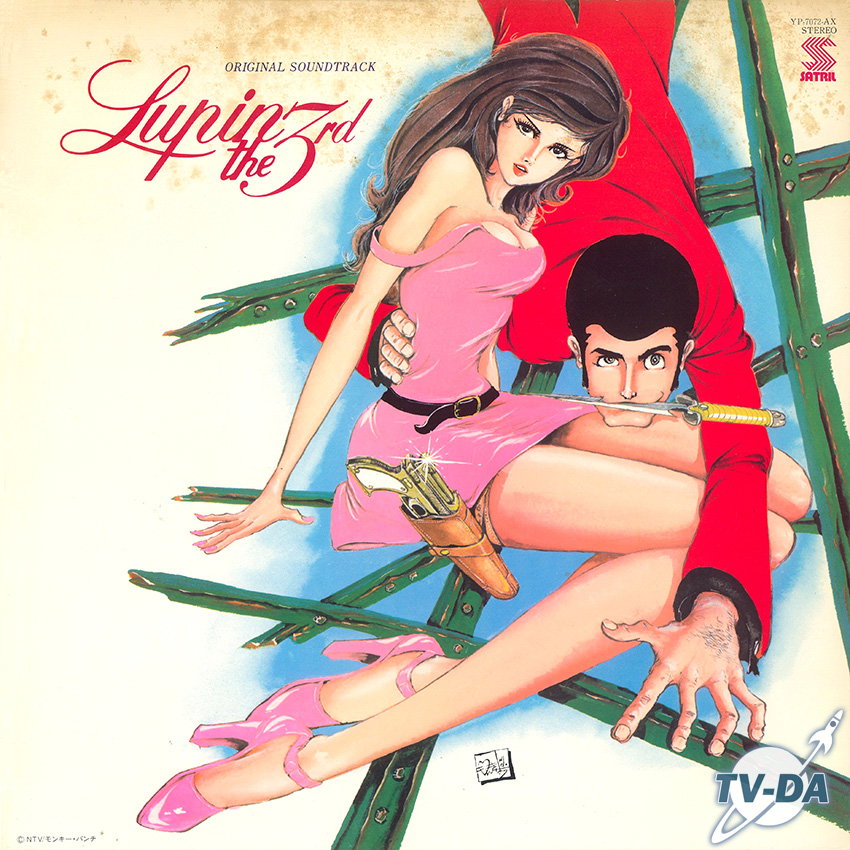 disque vinyle 33 tours lupin
